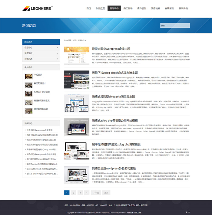 WordPress室内设计公司模板WpInteriorDesign