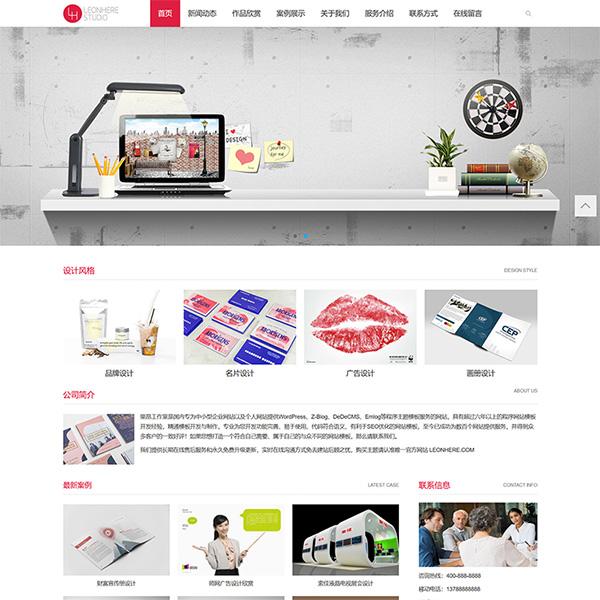 [更新至1.7]自适应wordpress设计工作室公司模板wpgraphicdesign