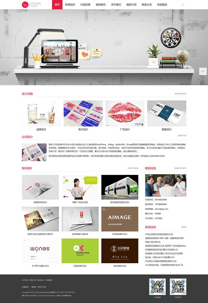 自适应wordpress设计工作室公司模板wpgraphicdesign