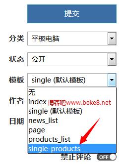 zblog php新增自定义文章模板