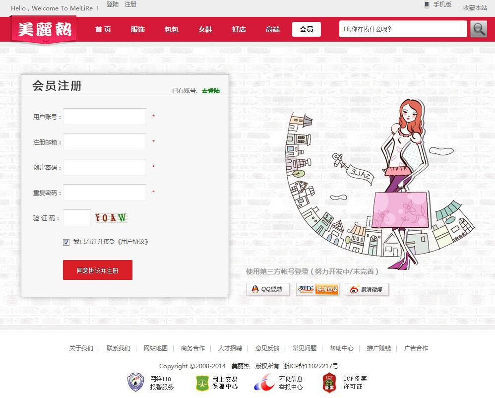 什么值得买模式美丽热织梦dedecms导购型淘宝客模板注册页面