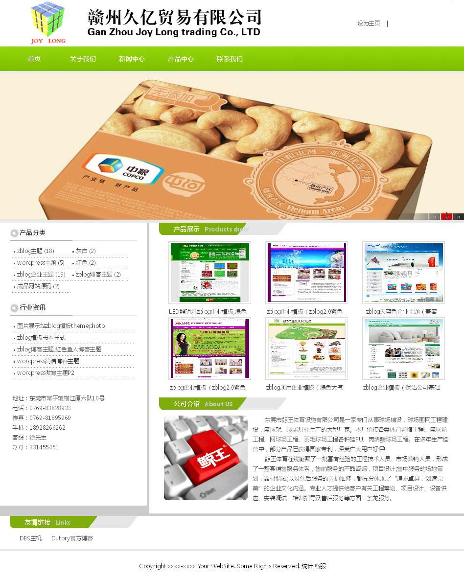 免费绿色风格zblog asp 2.2企业模板jiuyi下载