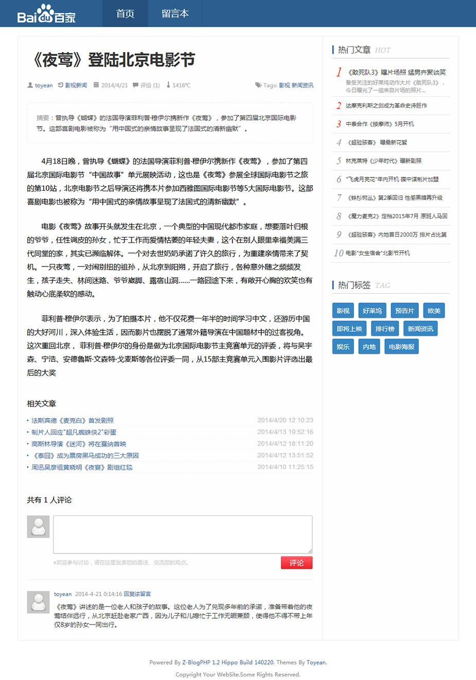 仿百度百家zblog php&asp cms模板主题拓源百家baijia