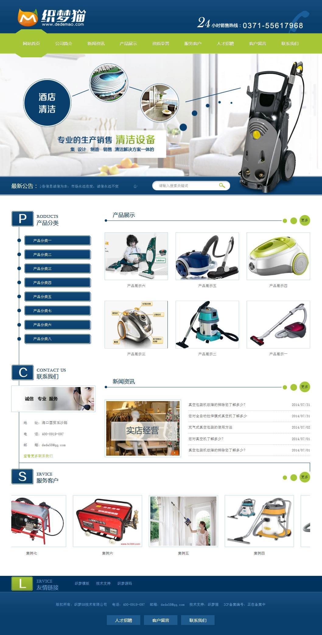 织梦dedecms清洁设备产品公司网站模板