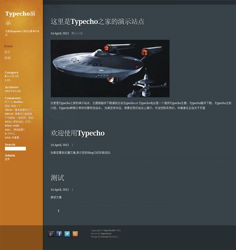 Typecho仿Notepad++软件官方网站界面主题Notepad