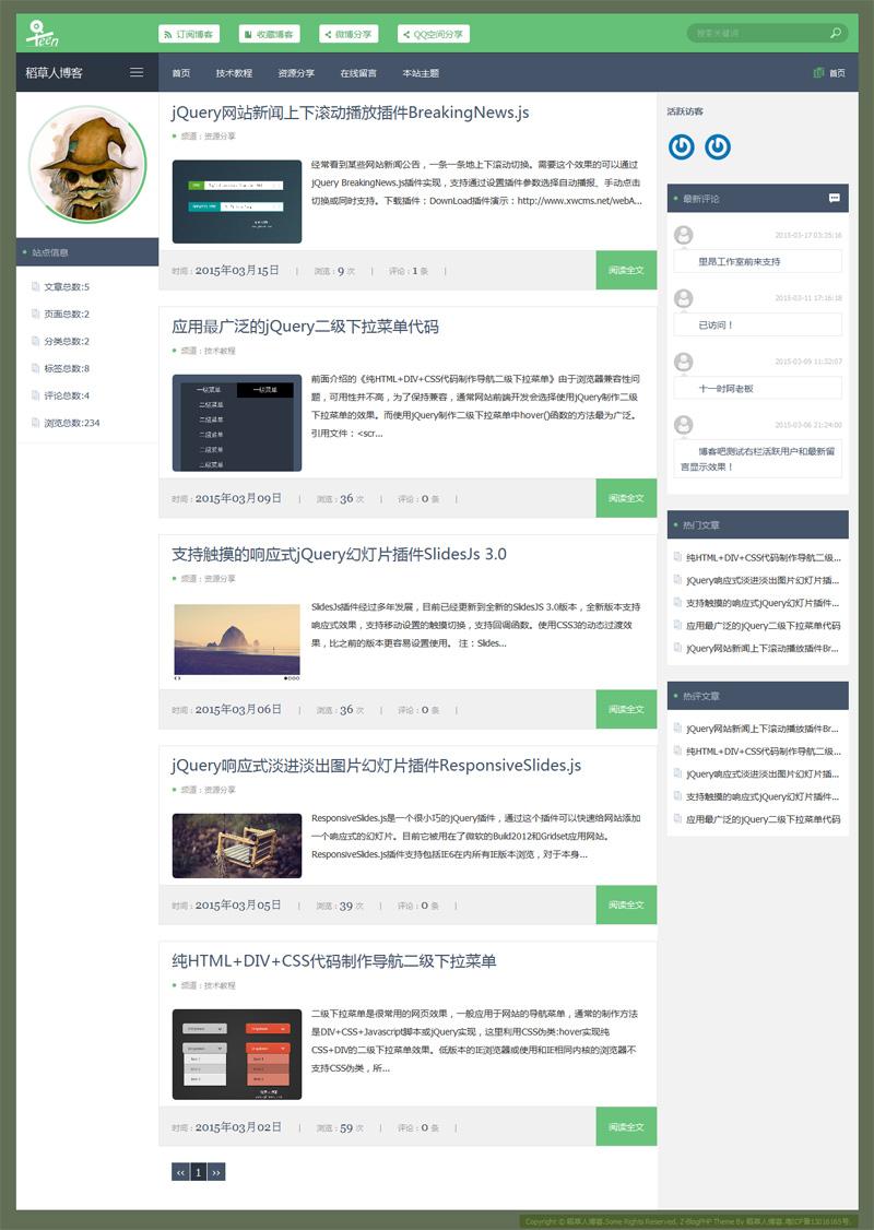 [更新至v3.2]扁平化响应式zblog php三栏博客模板Qzero
