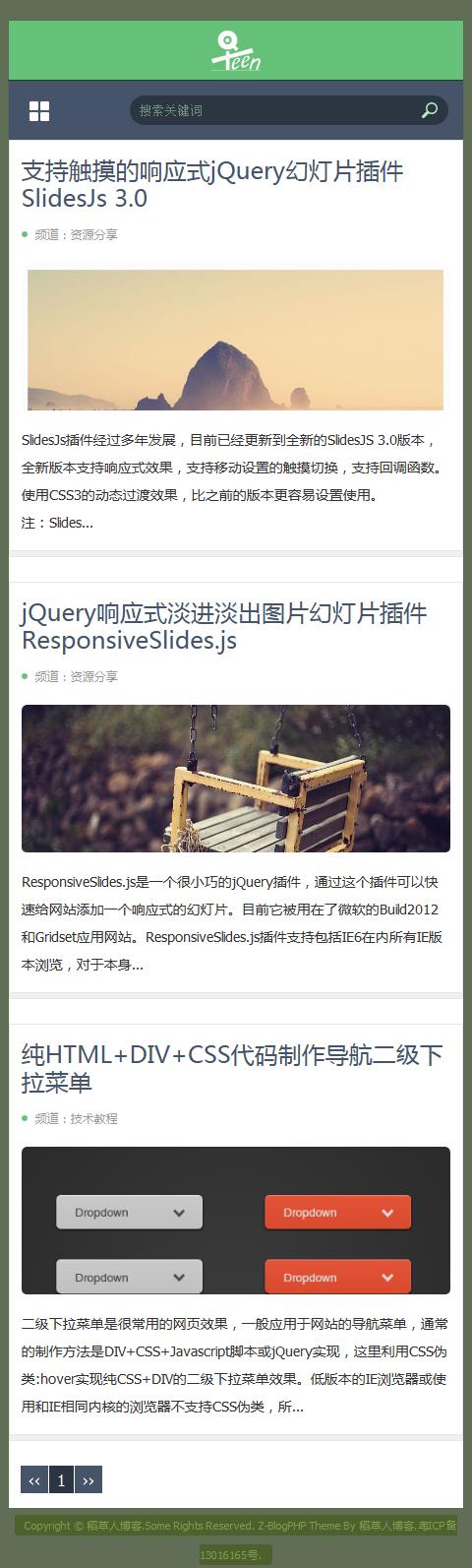 扁平化响应式zblog php三栏博客模板Qzero