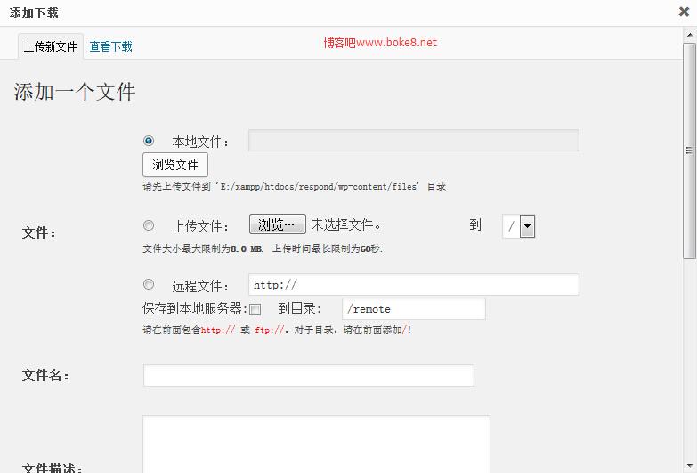 弹出层wordpress文件下载管理插件Hacklog DownloadManager