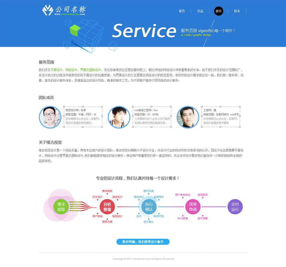 蓝色大气幻灯片织梦dedecms网络工作室模板