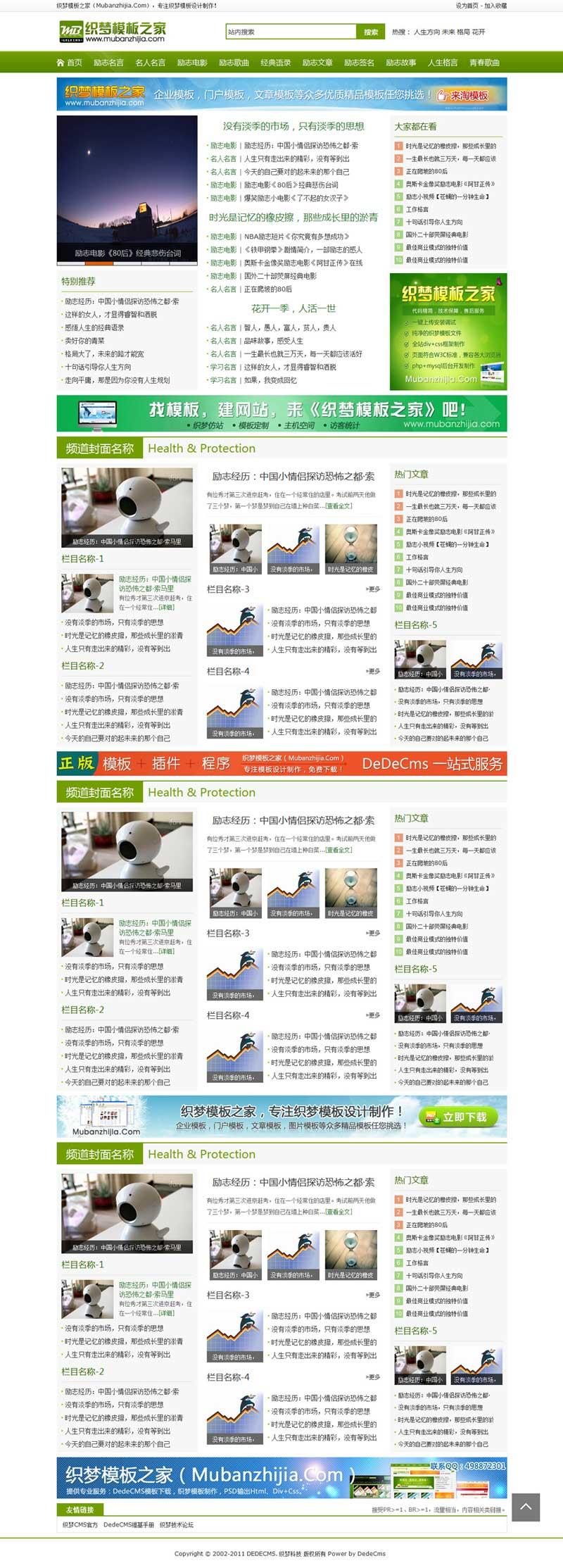 清新绿色CMS文章资讯类织梦dedecms模板