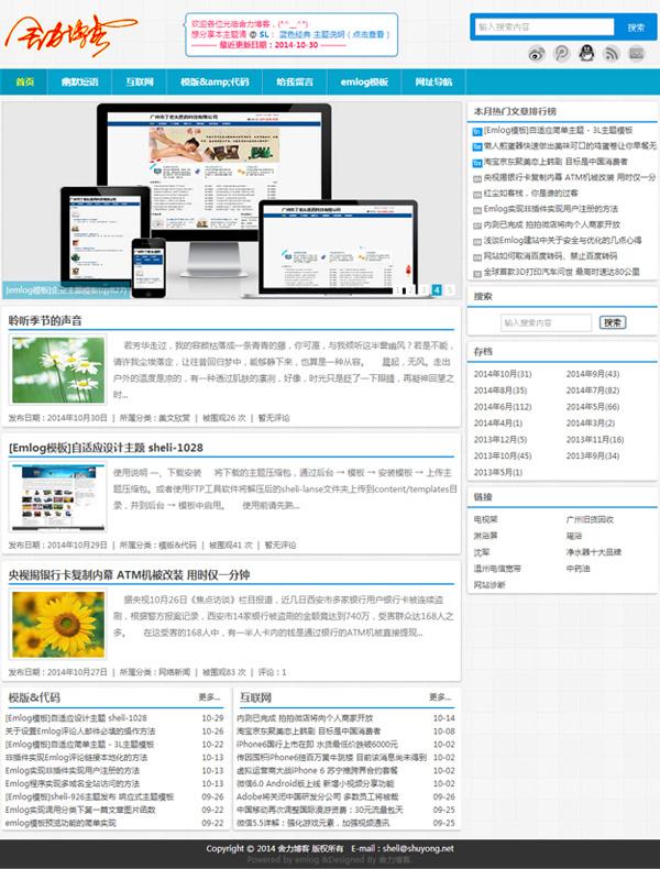 蓝白色响应式emlog幻灯片博客模板sheli-1030