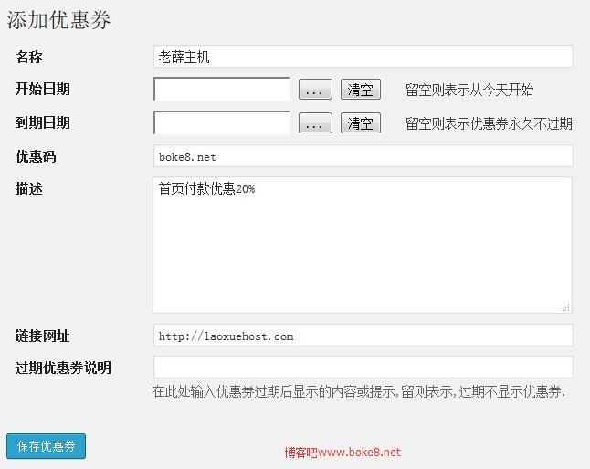 wordpress优惠券插件DRP Coupon汉化版