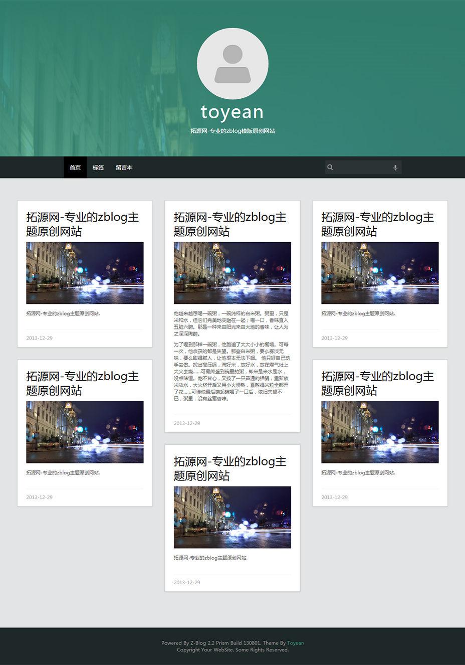 响应式zblog asp 2.2 && zblog php爆布流主题印象派