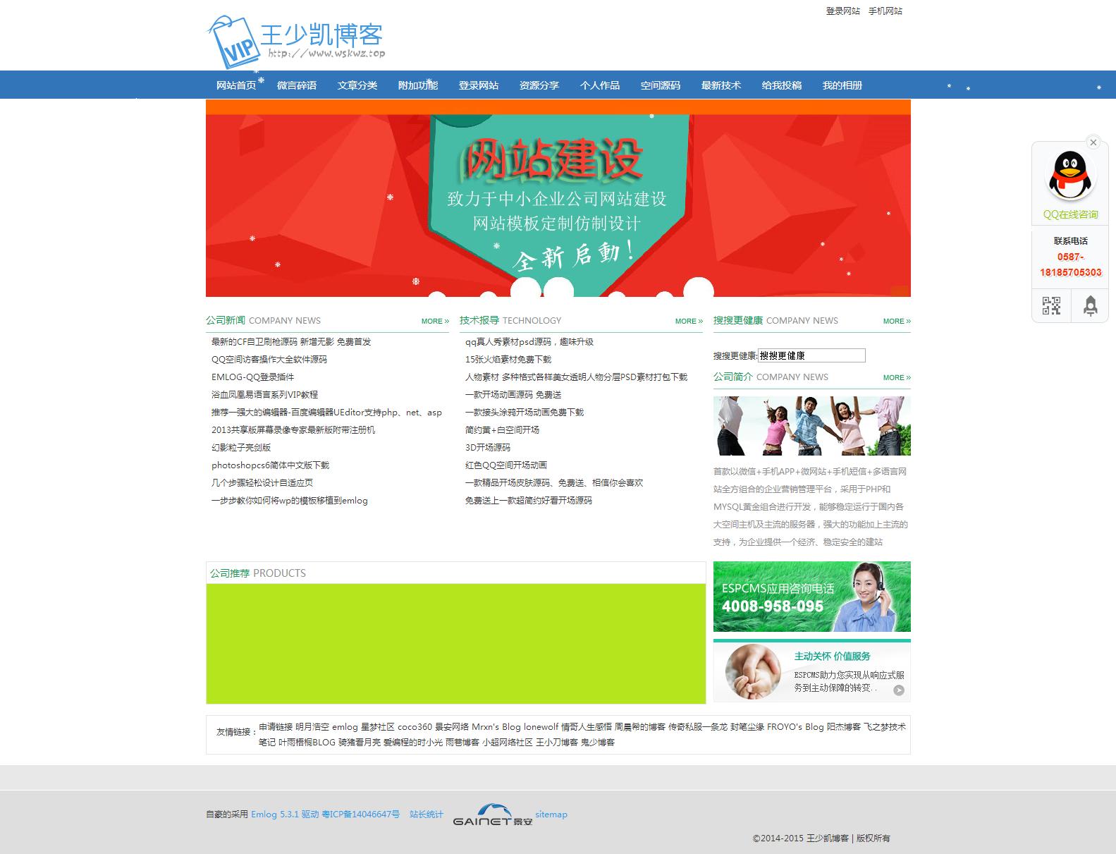 蓝色emlog企业模板wskmkcms