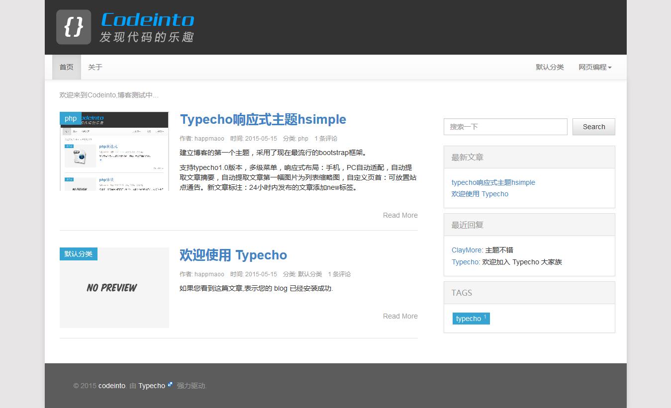 黑白色简洁Typecho响应式主题hsimple