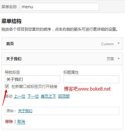 wordpress自定义菜单新窗口或标签页打开链接