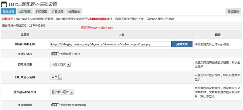 扁平化风格的响应式zblog php博客模板Start