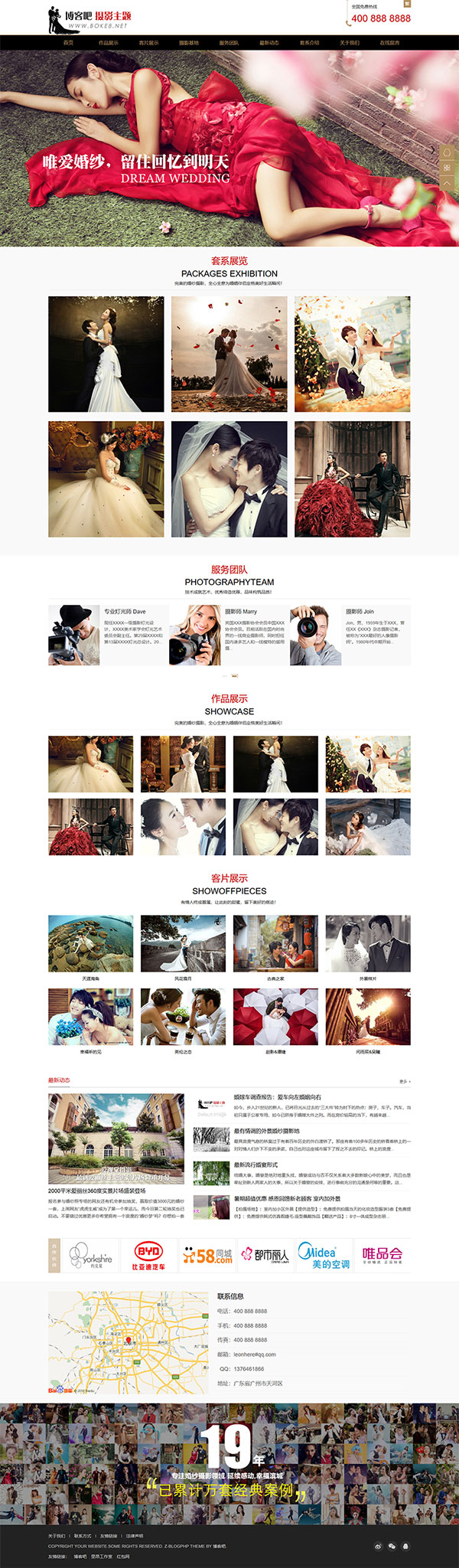 响应式高级zblog php摄影网站主题zbwedding