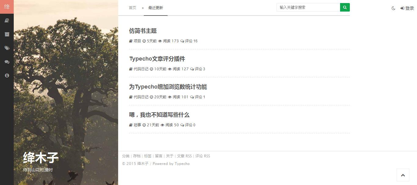 响应式typecho博客主题jianshu