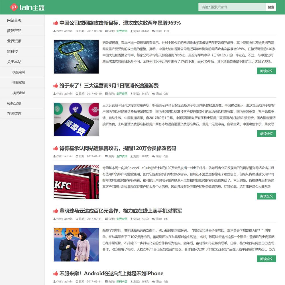 简约zblog php自适应博客主题plain