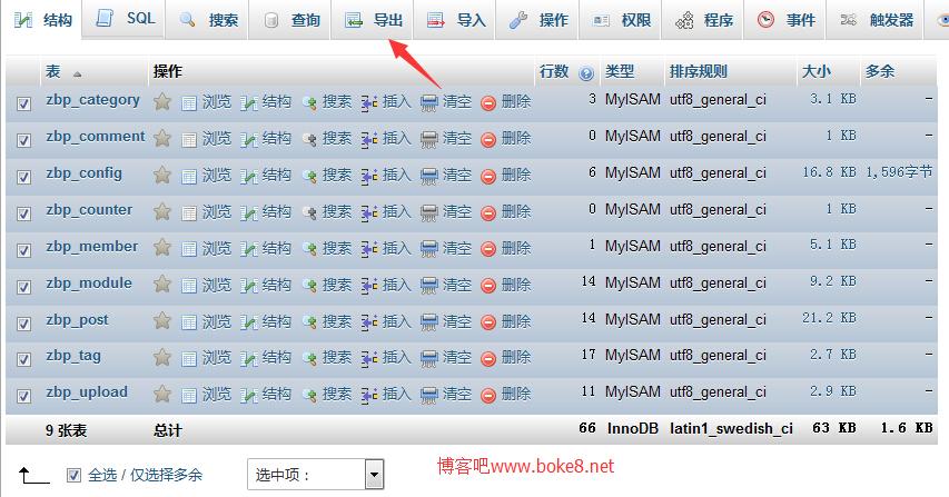 zblog php更换服务器空间教程