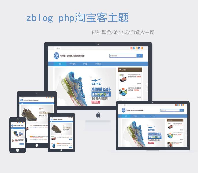 响应式导购型zblog php淘宝客主题lkkbkmini
