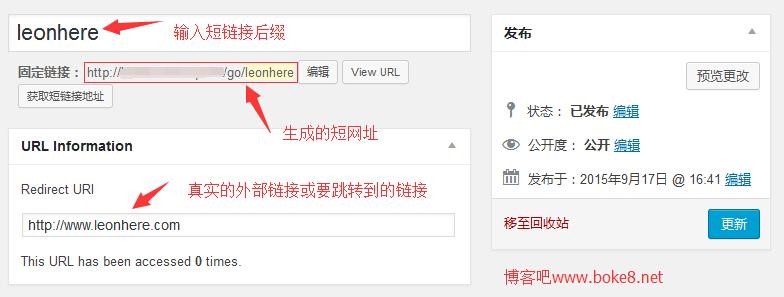 wordpress外链转内链跳转插件Simple URLs
