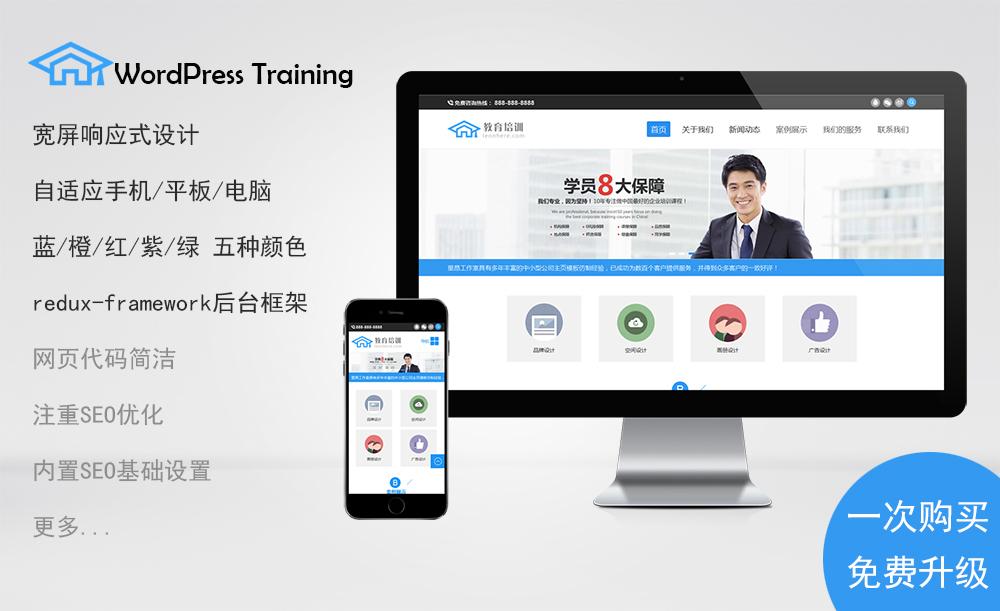 wordpress教育培训行业网站响应式主题wptraining