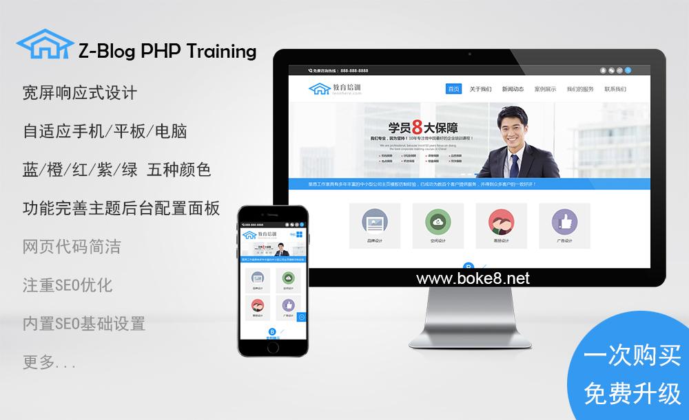 响应式zblog php教育培训行业网站自适应主题zbtraining