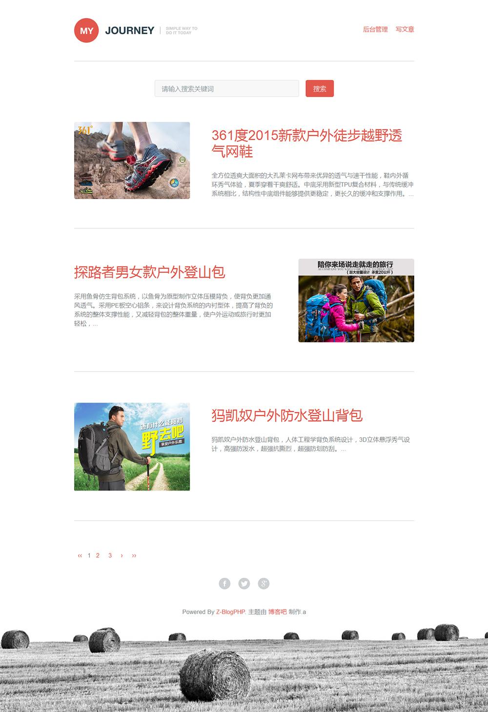 响应式zblog php单栏博客主题journey