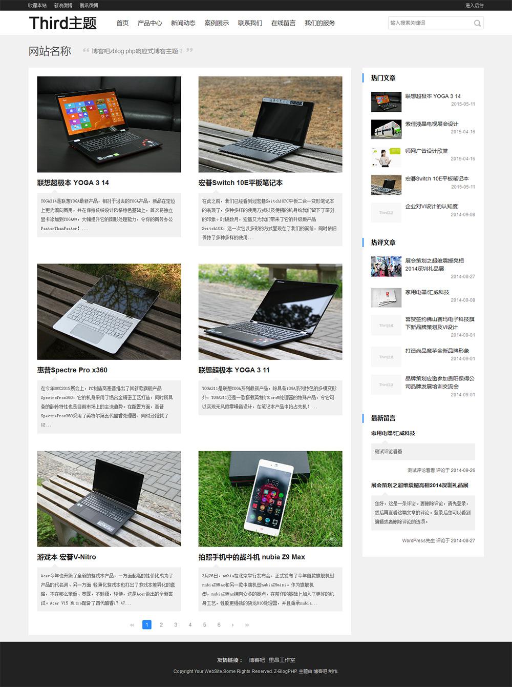 简约风格自适应zblog php资讯博客主题third