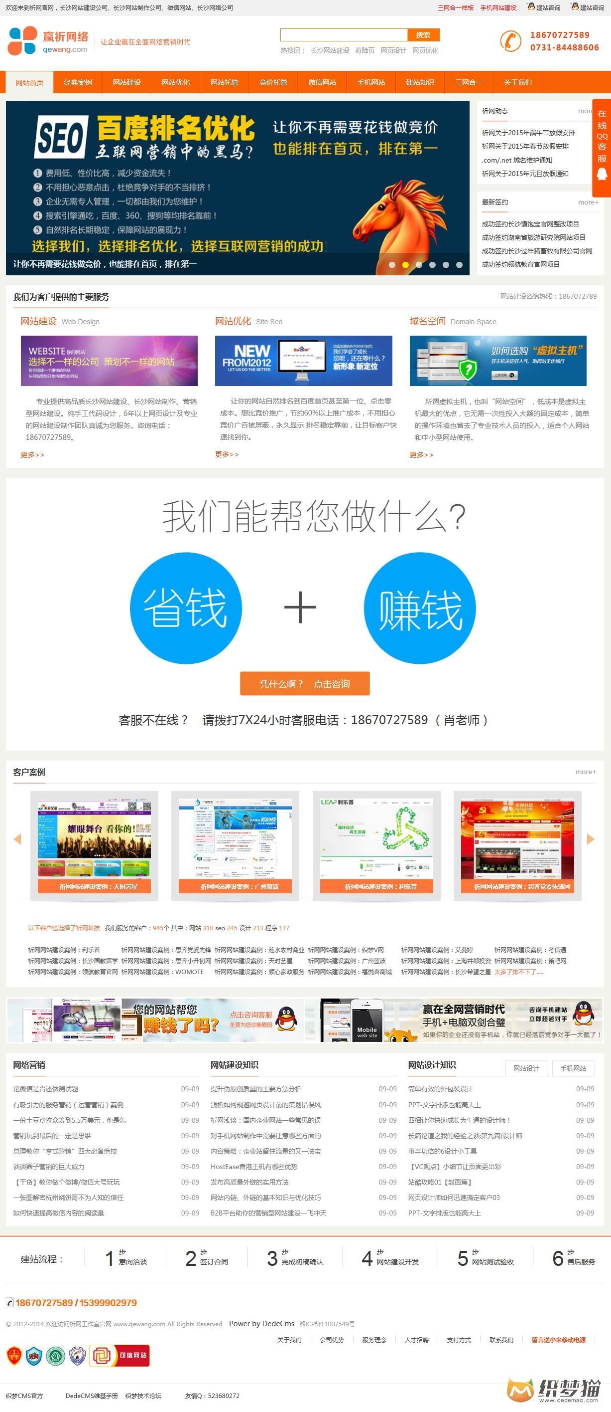 橙色大气织梦dedecms网络工作室模板