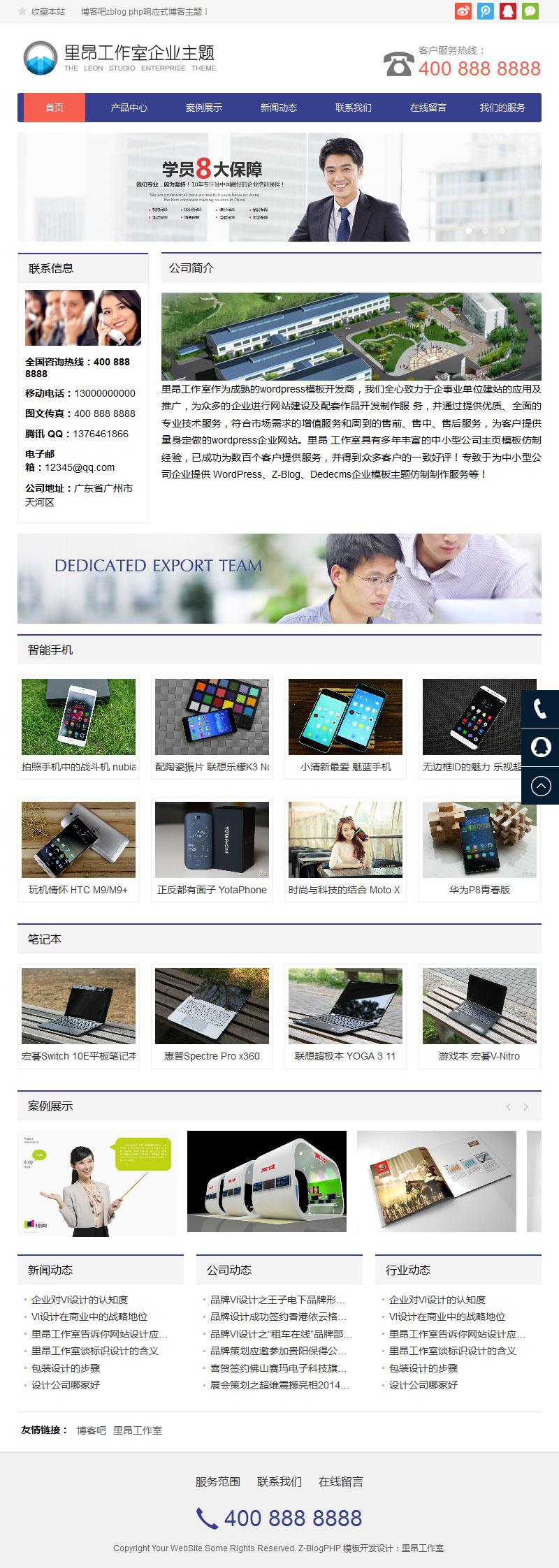 深蓝色自适应zblog php产品展示企业主题zbtrade