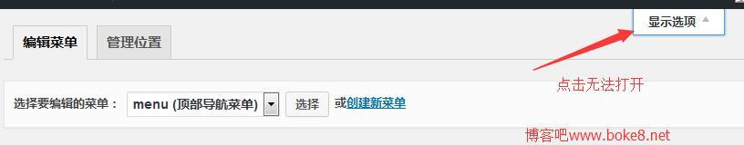 """解决wordpress 4.2中文版本菜单""""显示选项""""无法打开的方法"""
