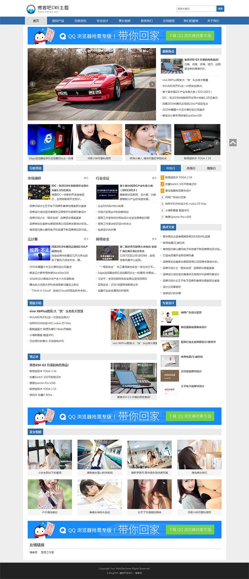 [更新至2.1]蓝色低调zblog php自适应CMS主题FirstCMS
