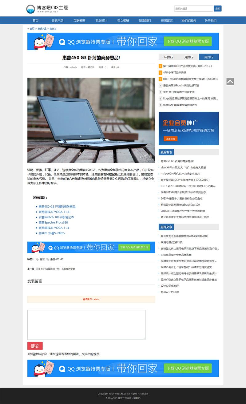 蓝色低调zblog php自适应CMS主题FirstCMS