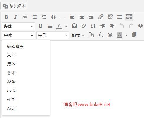 wordpress TinyMCE编辑器字体选择增加中文字体