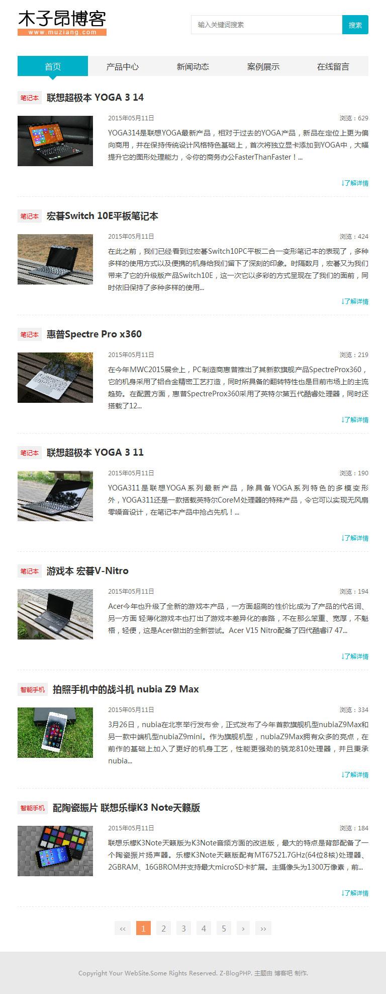 响应式zblog php简单博客主题fourth