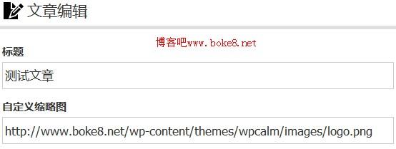 zblog php主题添加支持文章自定义字段功能