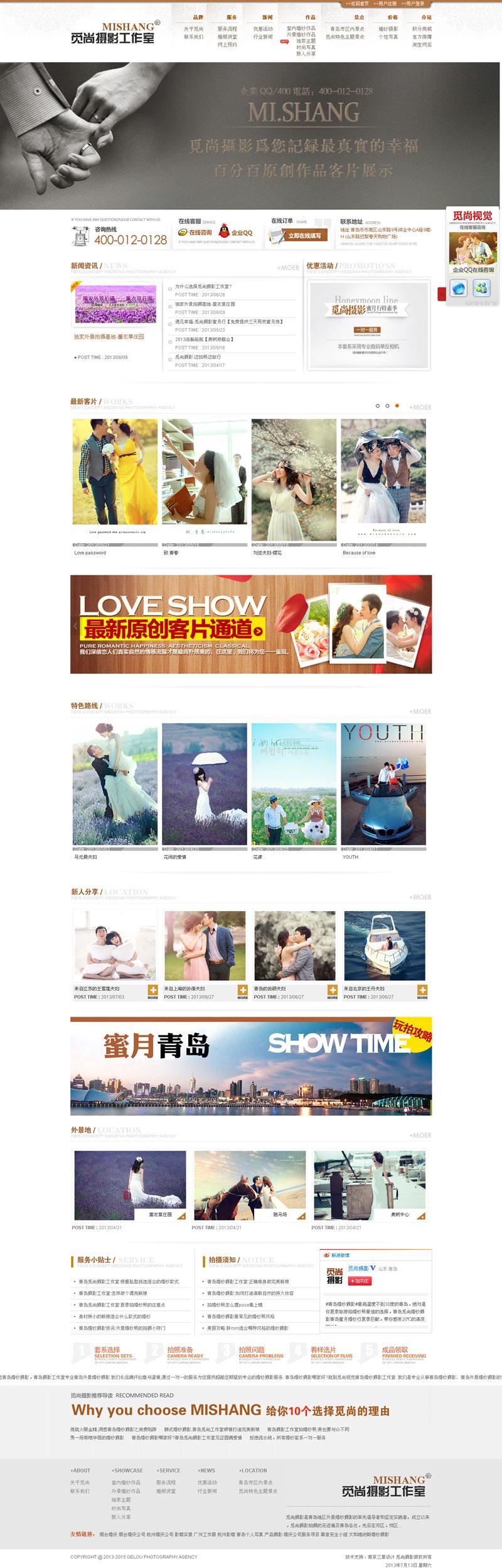 清爽简洁织梦dedecms婚纱摄影公司网站模板