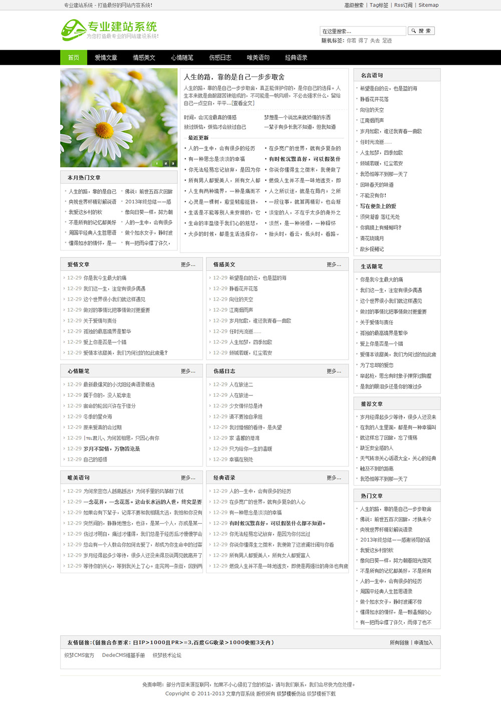 简单的黑绿色织梦dedecms CMS资讯模板