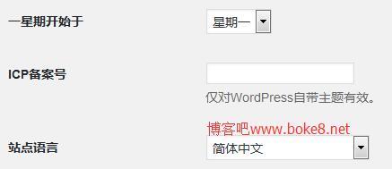 让主题支持wordprss后台设置的ICP备案号