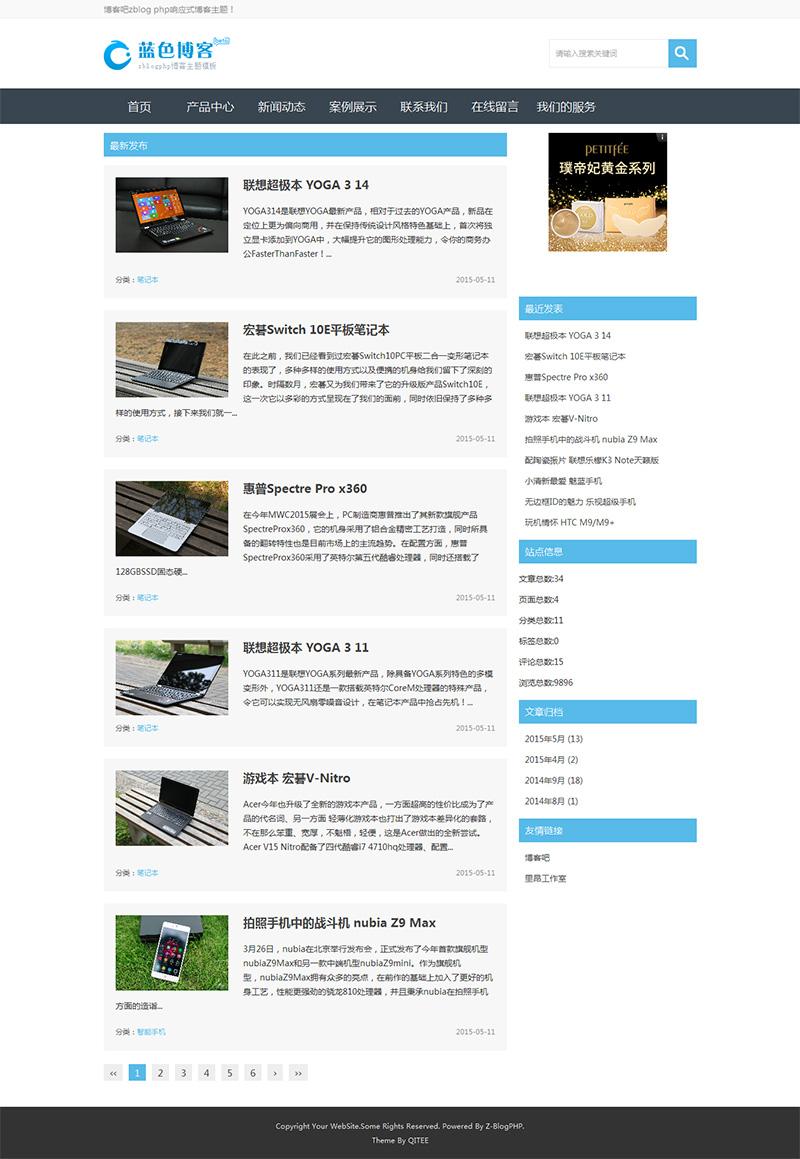 蓝色zblog php博客主题blueblog