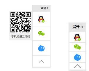 给zblog php添加QQ、旺旺、二维码等在线客服功能的教程