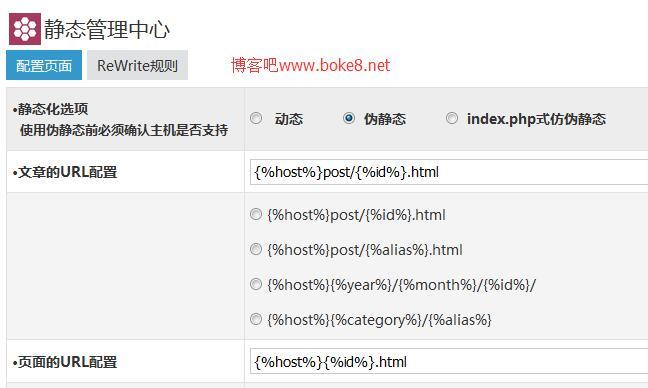 zblog php静态管理中心插件伪静态设置教程