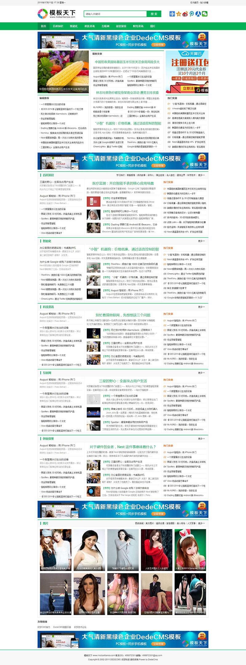 免费精品织梦DedeCMS绿色简洁文章资讯模板