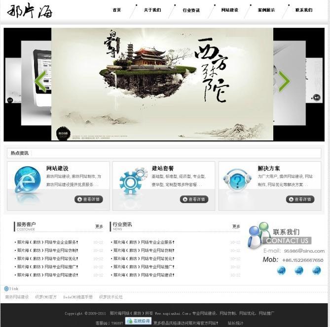 简单的黑色织梦dedecms公司网站模板
