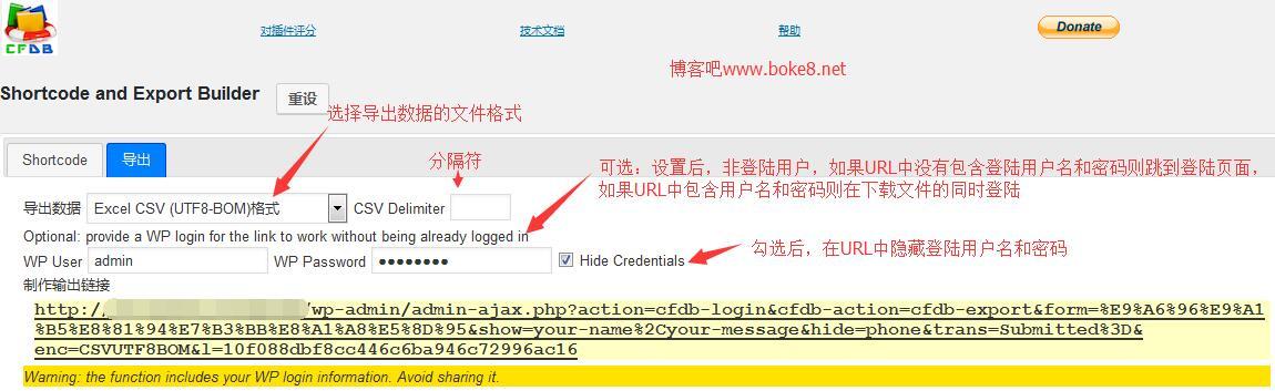 wordpress后台保存contact form 7表单数据插件Contact Form DB