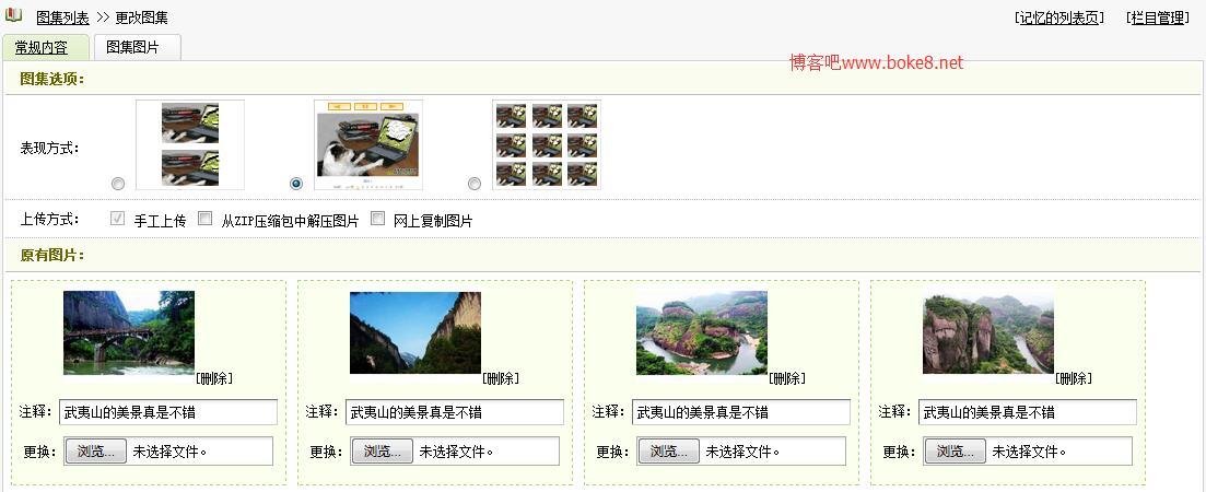 dedecms内容页调用图片集文档的图集图片