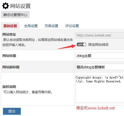 zblog php怎么更换域名的方法教程